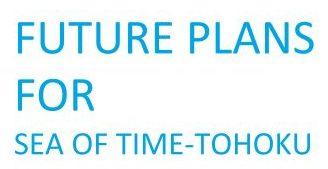 時の海 東北 今後の構想について future plans for sea of time