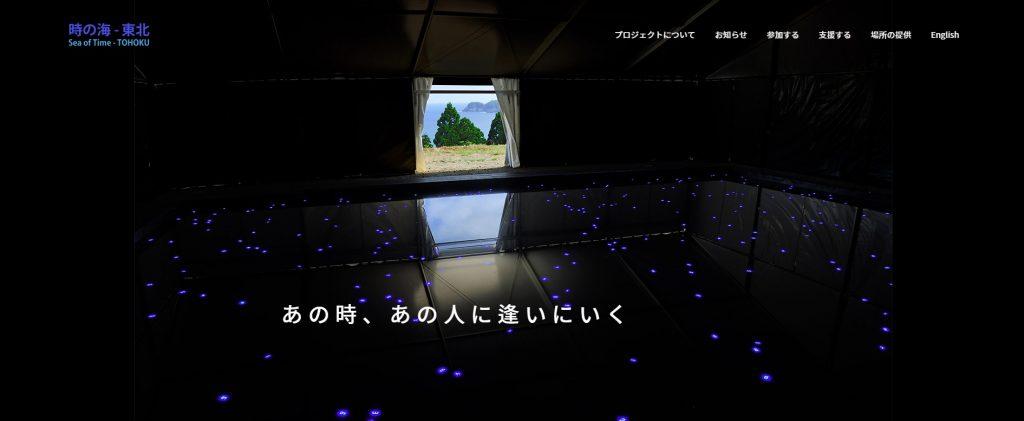 sea of time-TOHOKU website